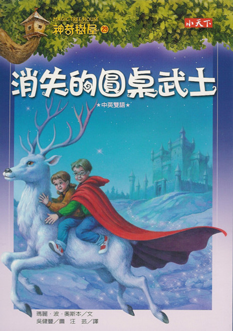 Magic Tree House29: Christmas in Camelot 神奇樹屋29-消失的圓桌武士