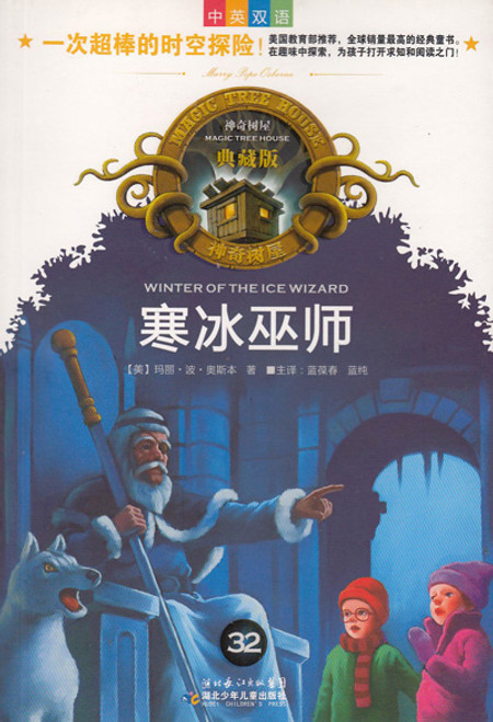 Magic Tree House32: Winter of the Ice Wizard 神奇樹屋32-獨眼冰巫師
