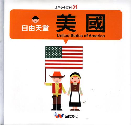 World Book: The America自由天堂-美國