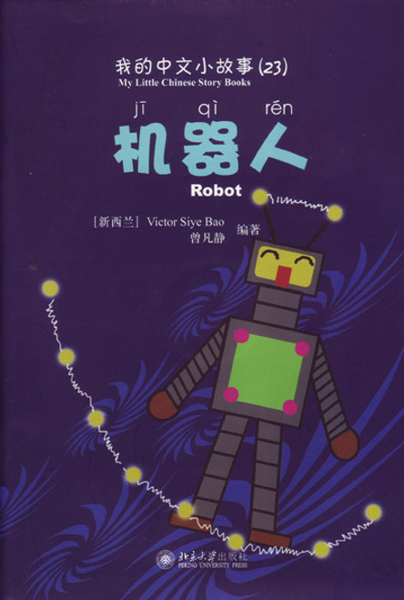 My Little Chinese Story Books (23): Robot 我的中文小故事(23):机器人