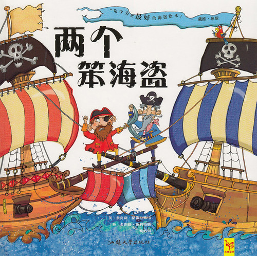 Star Children's Book: The Two Stubborn Pirates 天星童书-两个笨海盗