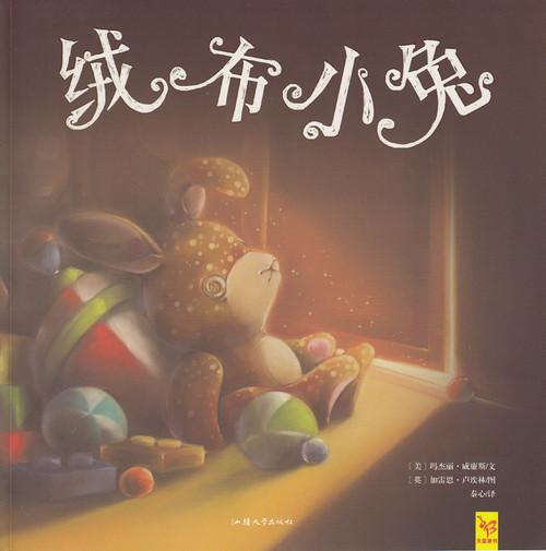 Star Children's Book: The Velveteen Rabbit 天星童书-绒布小兔