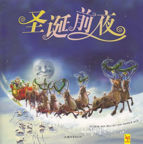 Star Children's Book: It Was The Night Before Christmas 天星童书-圣诞前夜