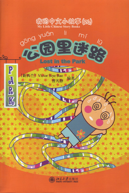 My Little Chinese Story Books (24): Lost in the Park 我的中文小故事(24):公园里迷路