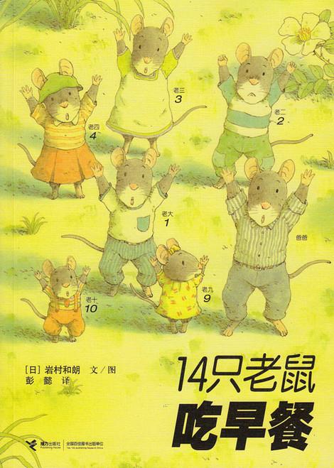 14 Mice Having Breakfast 14只老鼠吃早餐