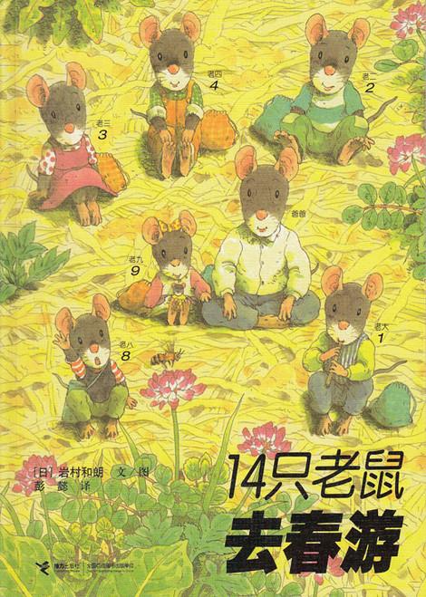 14 Mice Field Trip 14只老鼠去春游