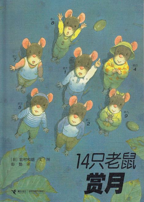 14 Mice Moon Viewing 14只老鼠赏月