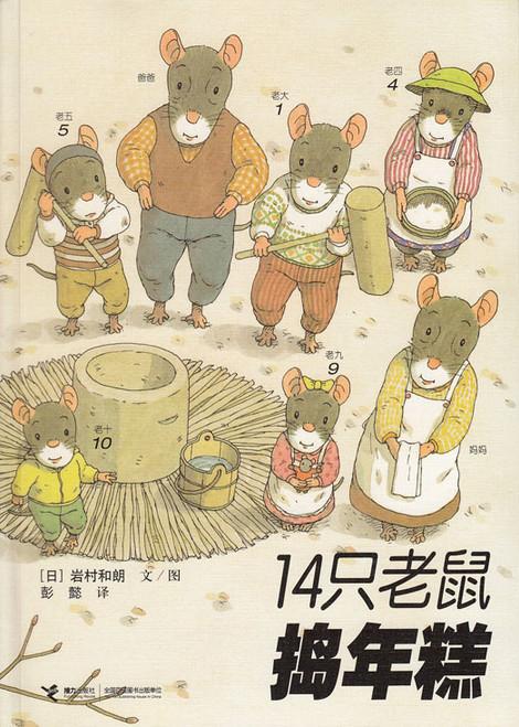 14 Mice Making Rice Cake 14只老鼠捣年糕