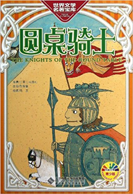 World Classic Novels: The Knights of the Round Table圆桌骑士(青少版)