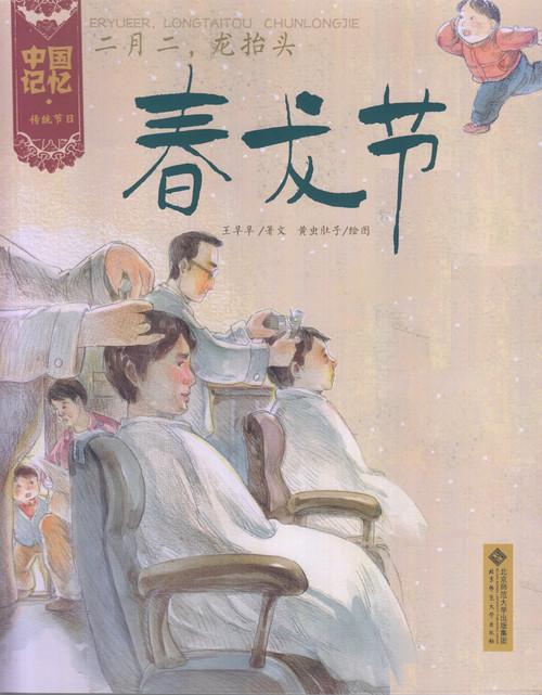 Chinese Traditional Holidays: Spring Dragon Festival 中国记忆传统节日-春龙节
