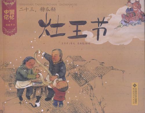 Chinese Traditional Holidays: Kitchen God's Day 中国记忆传统节日-灶王节