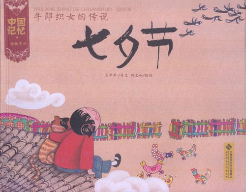 Chinese Traditional Holidays: Qixi Festival 中国记忆传统节日-七夕节