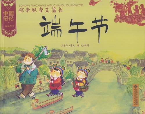 Chinese Traditional Holidays: Dragon Boat Festival 中国记忆传统节日-端午节