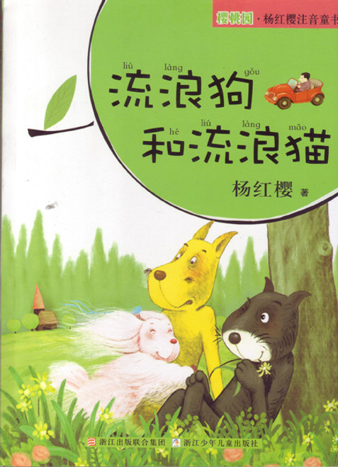 Cherry Farm: The Stray Dog and the Stray Cat 樱桃园杨红樱注音童书-流浪狗和流浪猫(注音版)