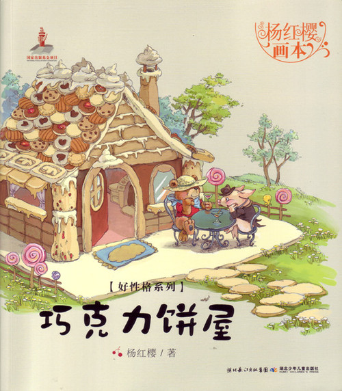 Cherry Picture Book: Chocolate Bread House 杨红樱画本好性格系列:巧克力饼屋