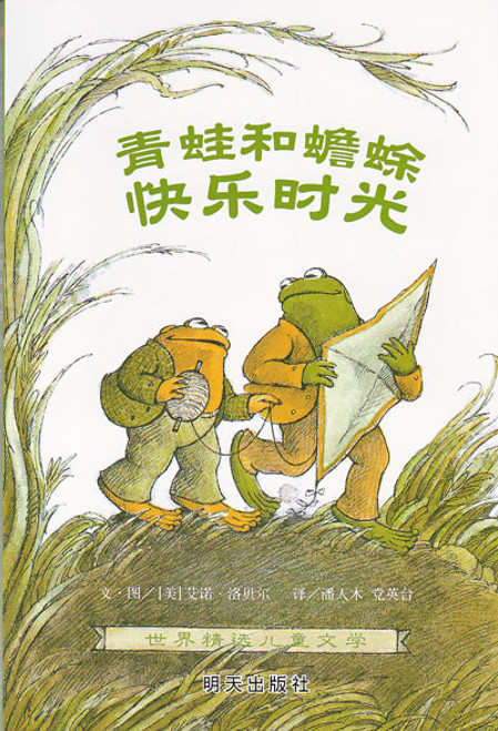 Frog and Toad: Days with Frog & Toad 青蛙和蟾蜍-快乐时光