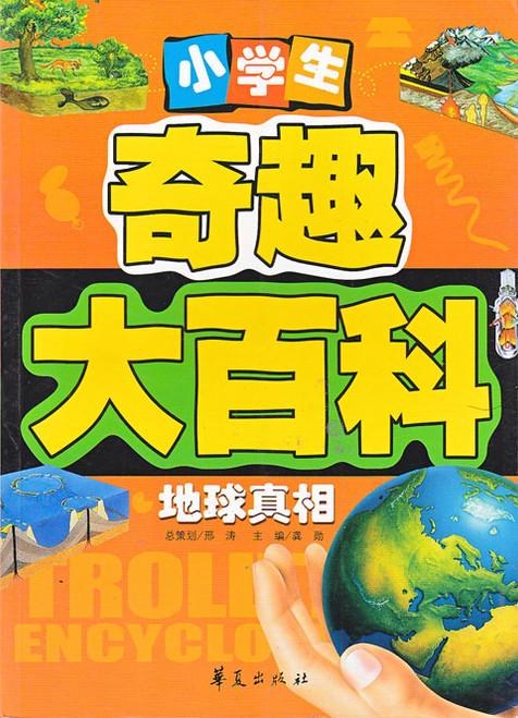 Encyclopedia Of Earth Science小学生奇趣大百科-地球真相