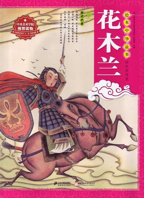 Chinese Folklore: Mulan绘本中华故事-民间传说-花木兰