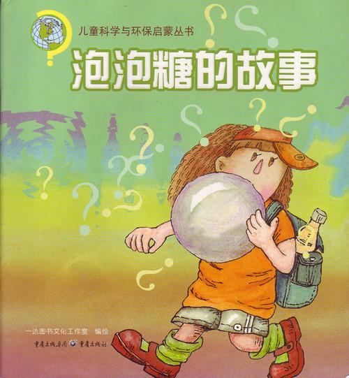 The Story of Bubble Gum 泡泡糖的故事