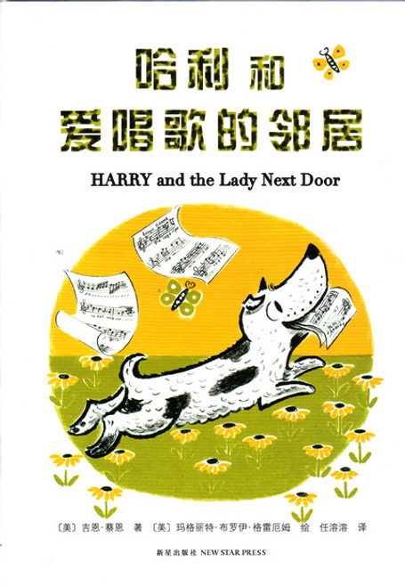 Harry the Dog: Harry and the Lady Next Door好脏的哈利系列-哈利和爱唱歌的邻居