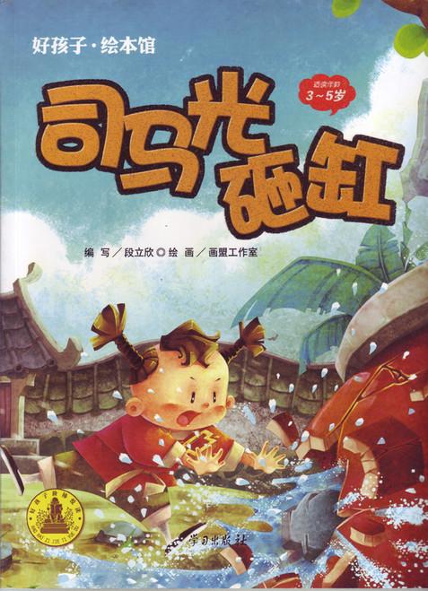 Chinese Folklore: Sima Guang Broke the Po 好孩子绘本馆-司马光砸缸