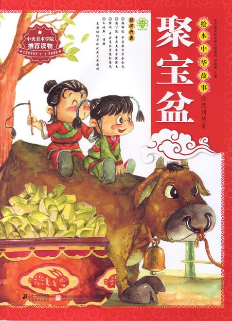 Chinese Folklore: The Treasure Bowl 绘本中华故事-民间传说-聚宝盆