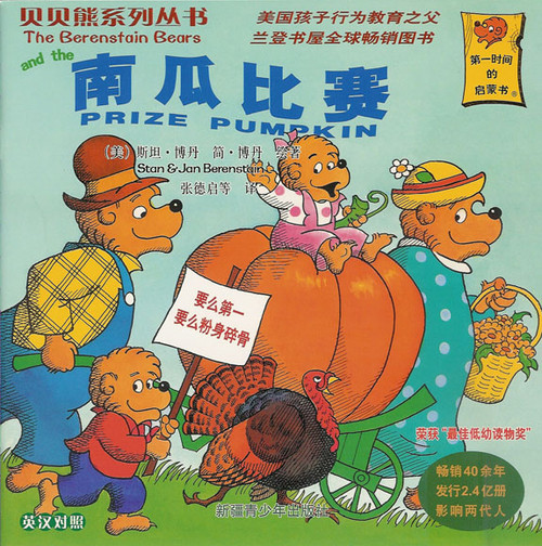 The Berenstain Bears and the Prize Pumpkin 贝贝熊系列丛书-南瓜比赛