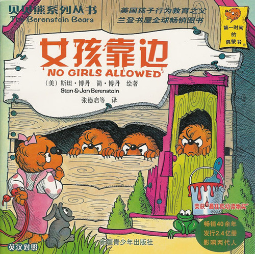 The Berenstain Bears No Girls Allowed 贝贝熊系列丛书-女孩靠边