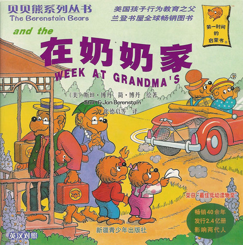 The Berenstain Bears and the Week at Grandma's 贝贝熊系列丛书-在奶奶家