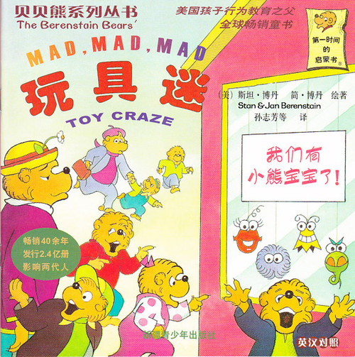 The Berenstain Bears' Mad, Mad, Mad Toy Craze 贝贝熊系列丛书-玩具迷