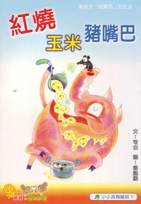 Level Reader Series: Big Mouth Piggy小小兵有絕招-紅燒玉米豬嘴巴