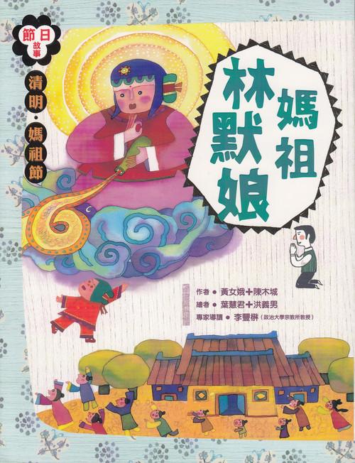 Children's First Festival Books: Mazu, Lin Moniang 節日故事:媽祖林默娘