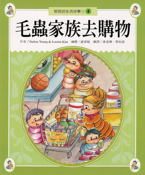 Ban Ban's Stories (4): Caterpillar Family Go Shopping 斑斑的生活故事-毛蟲家族去購物