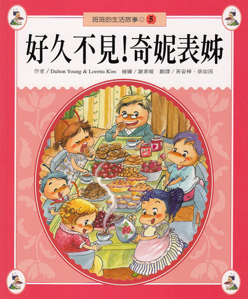 Ban Ban's Stories (5): Long Time No See! Cousin Chini 斑斑的生活故事-好久不見!奇妮表姊