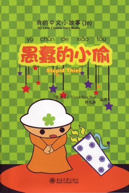 My Little Chinese Story Books (30): Stupid Thief 我的中文小故事(30):愚蠢的小偷