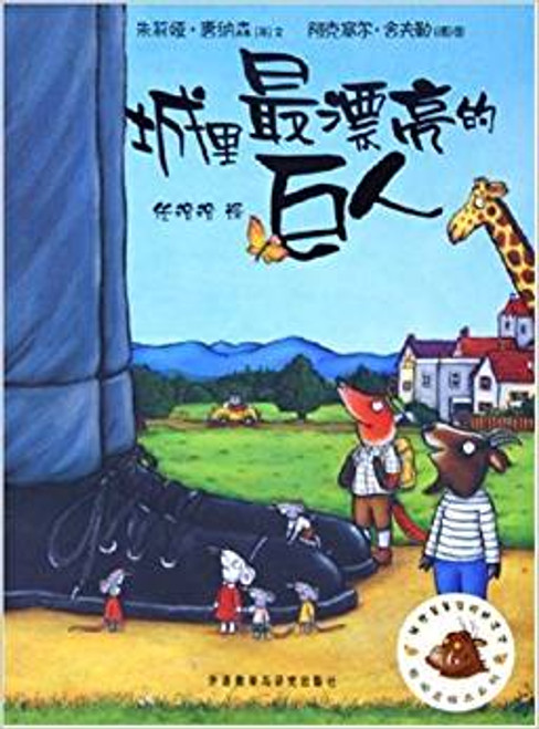Smarties Picture Book Series: The Spiffiest Giant in Town 城里最漂亮的巨人