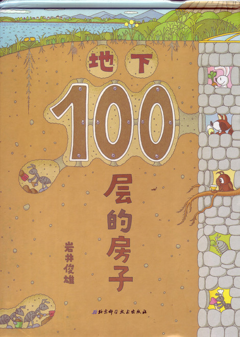 100 Story House Underground地下100层的房子