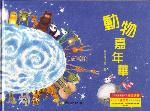 Carnival of the Animals 動物嘉年華