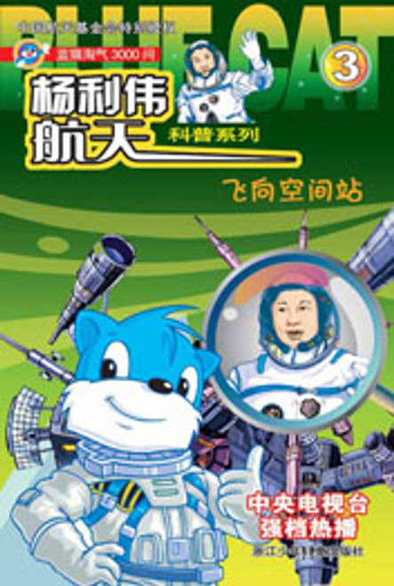 Yang Liwei Aerospace Science: (3) Fly to the Space Station 杨利伟航天科普系列3-飞向空间站