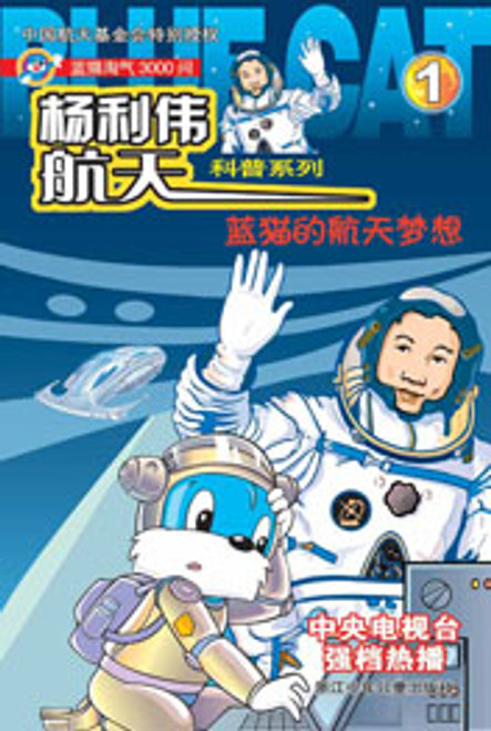 Yang Liwei Aerospace Science: (1) Blue Cat's Aerospace Dream 杨利伟航天科普系列1-蓝猫的航天梦想