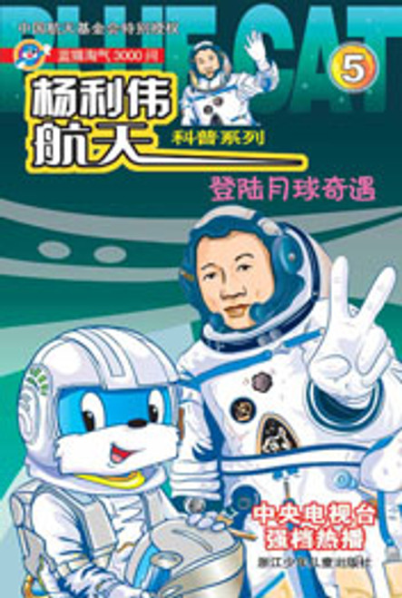 Yang Liwei Aerospace Science: (5)Adventure on the Moon 杨利伟航天科普系列5-登陆月球奇遇