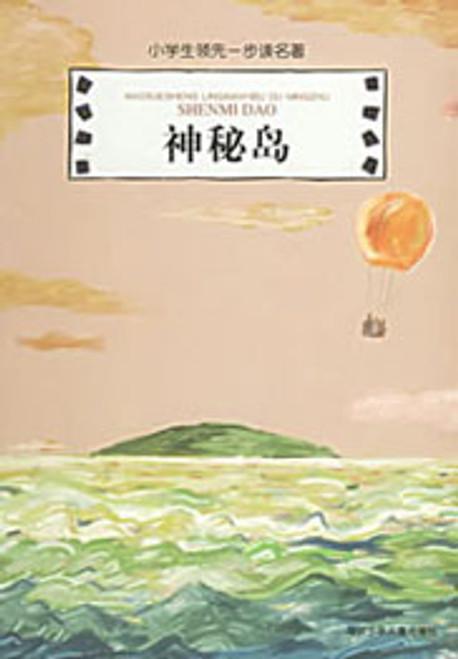 World Classic Novels: Mysterious Island 小学生领先一步读名著-神秘岛