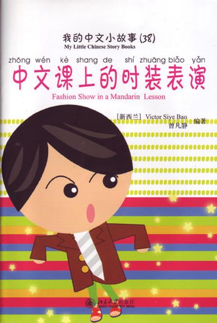 My Little Chinese Story Books (38): Fashion Show in Mandarin Lessons 我的中文小故事(38):中文课上的时装表演
