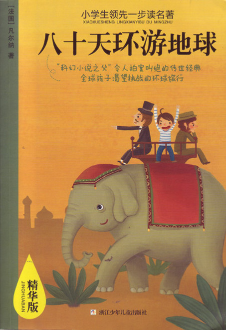 World Classic Novels: 80 Days Around the World 小学生领先一步读名著-八十天环游地球