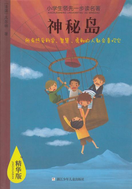 World Classic Novels: The Mysterious Island 小学生领先一步读名著-神秘岛