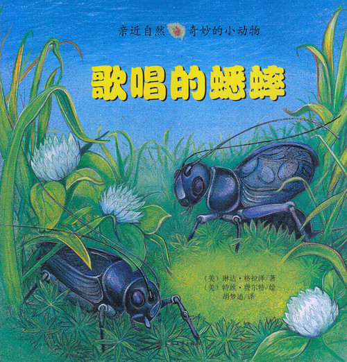 Wonderful Little Animals: Singing Crickets 亲近自然-歌唱的蟋蟀