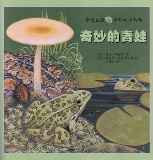 Wonderful Little Animals: Fabulous Frogs 亲近自然-奇妙的青蛙