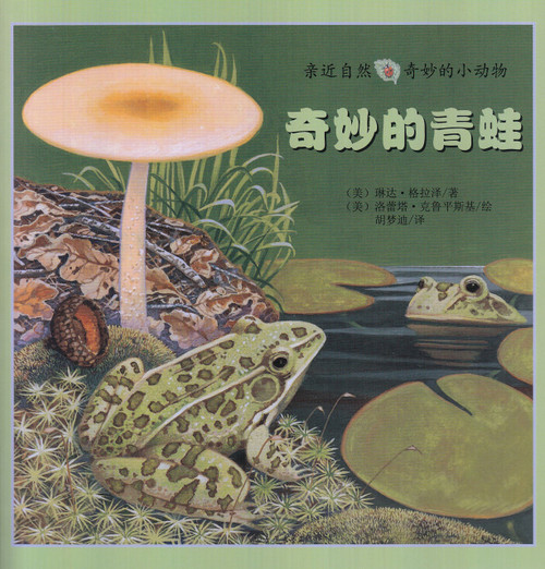 Wonderful Little Animals: Fabulous Frogs 亲近自然-奇妙的青蛙