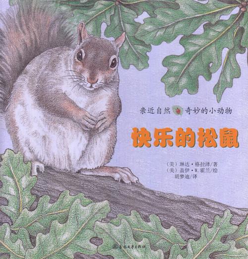 Wonderful Little Animals: Hello Squirrels 亲近自然-快乐的松鼠
