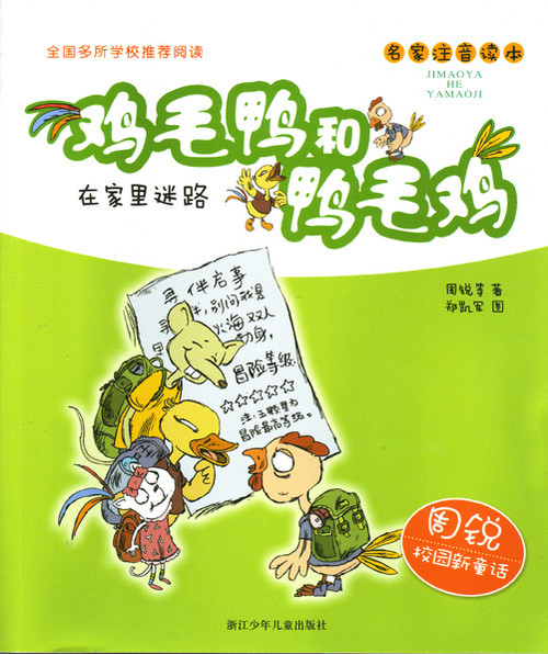 Chick & Duckling: Lost In the House 鸡毛鸭和鸭毛鸡-在家里迷路